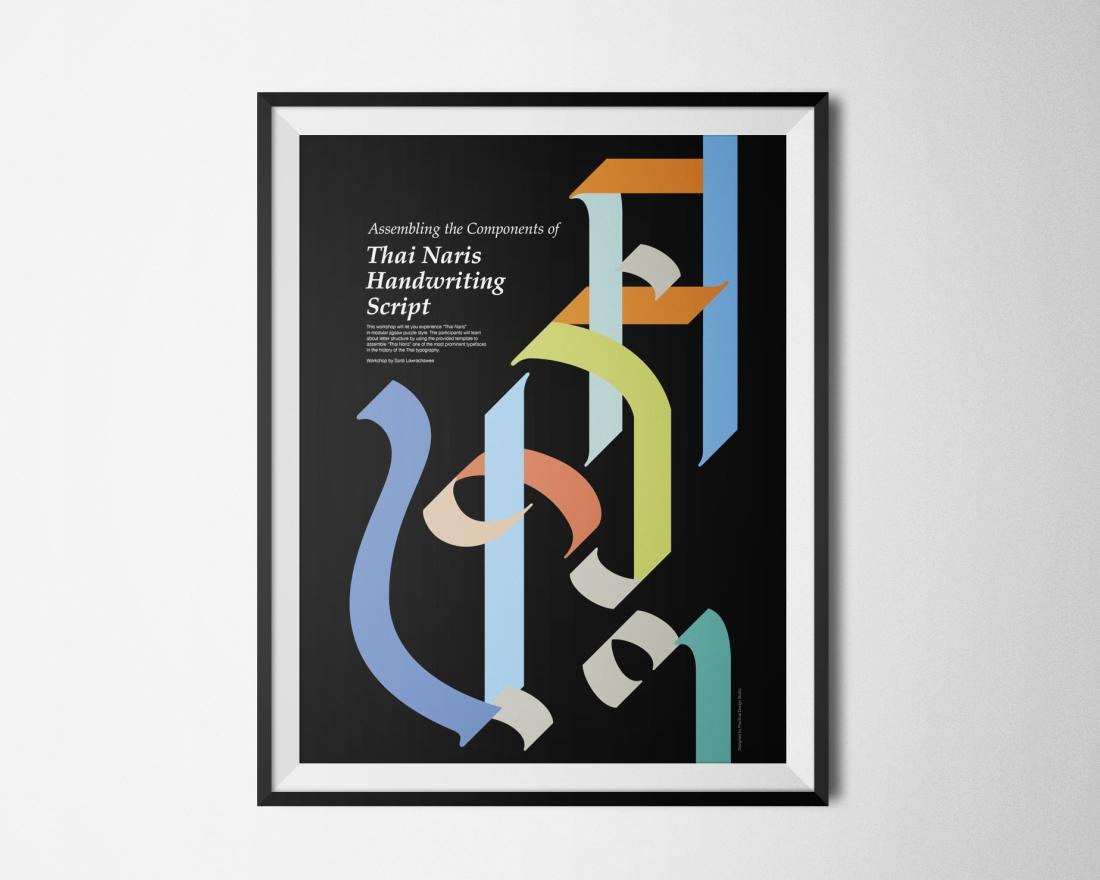 naris poster_frame