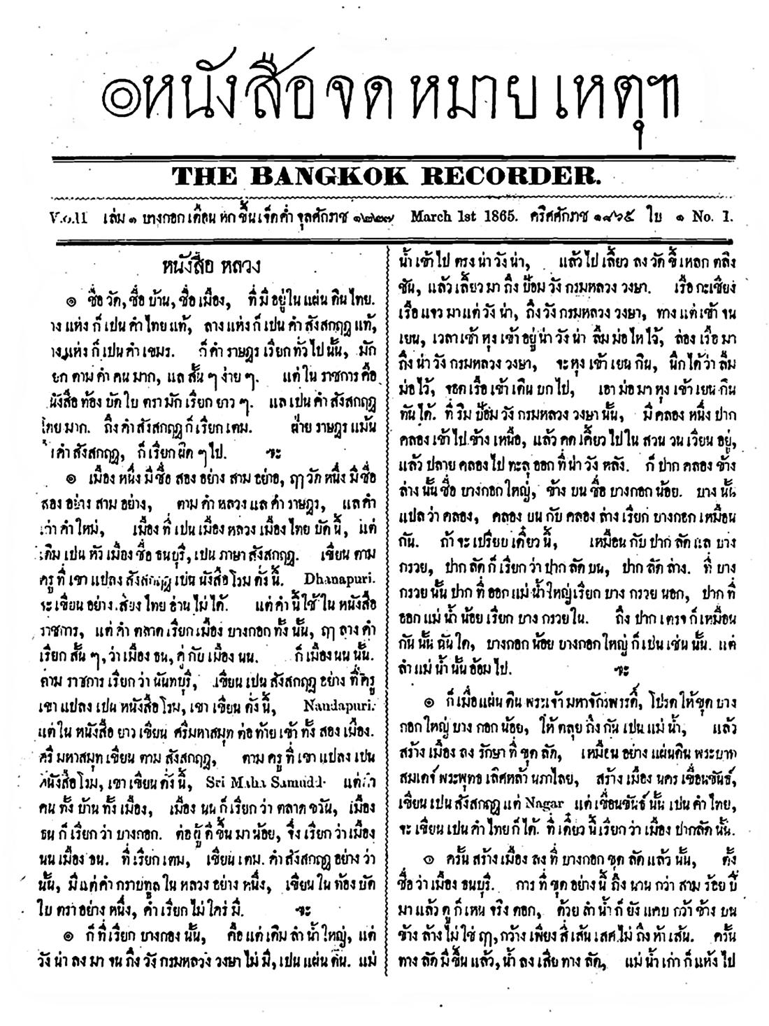 Bangkok_Recorder.jpg